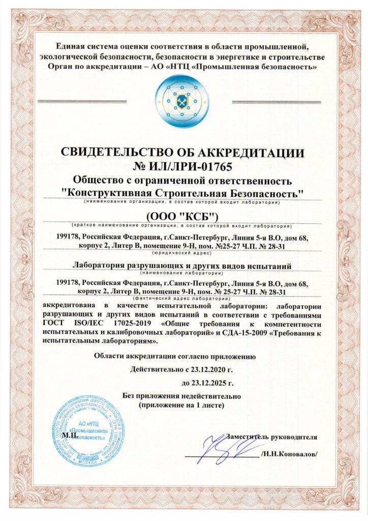 Свидетельство об аккредитации лаборатории Лист 1
